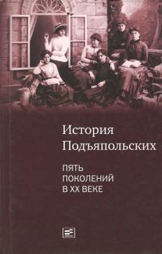 История семьи Подъяпольских: пять поколений в ХХ веке