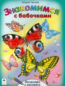 Знакомимся с бабочками