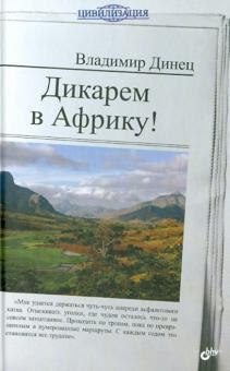 Дикарем в Африку! - Владимир Динец