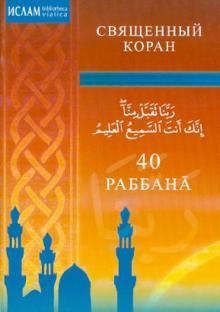 40 Раббана