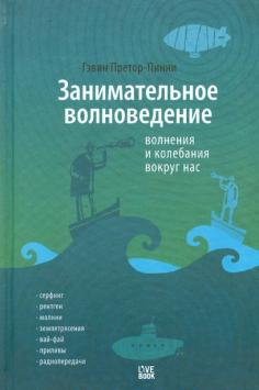 Научно-популярная литература