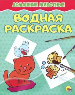 Водная раскраска. Домашние животные обложка книги