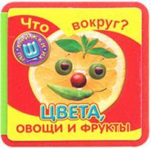 Что вокруг? Цвета, овощи и фрукты