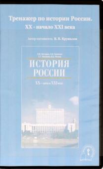 Тренажер по истории России. XX - начало XXI вв. (CD)
