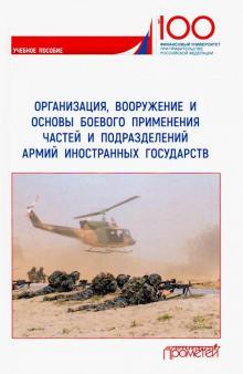 Организация, вооружение и основы боевого применения бригады - Ахметов, Ефремов, Литвин