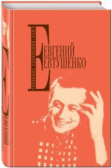 Собрание сочинений Евтушенко Е. А. Том 3