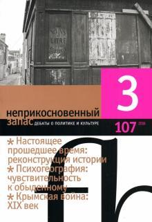 """Журнал """"Неприкосновенный запас"""" № 3. 2016"""