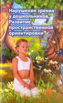 Нарушения зрения у дошкольников: Развитие пространственной ориентировки