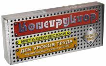Конструктор металлический для уроков труда №6. 80 элементов (00853)