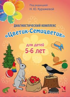 """Диагностический комплекс """"Цветик-Семицветик"""" для детей 5-6 лет"""