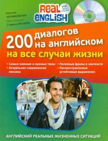 200 диалогов на английском на все случаи жизни (+CD)