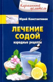 похудеть с помощью соды отзывы нижний новгород