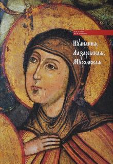Иулиания Лазаревская, Муромская