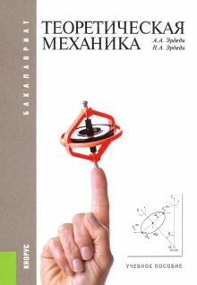 Теоретическая механика. Учебное пособие
