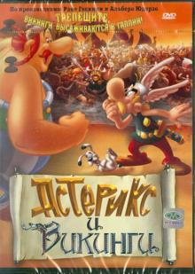 Астерикс и викинги (DVD)