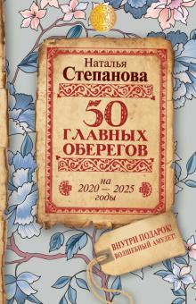 50 glavnykh oberegov na 2020-2025 gody