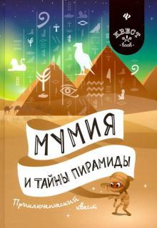 Мумия и тайны пирамиды. Приключенческий квест