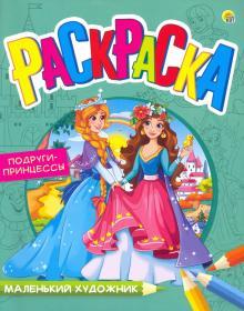 """Раскраска """"Подруги-принцессы"""" (А4) (Р-7992)"""