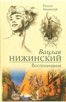 Вацлав Нижинский. Воспоминания - Ромола Нижинская