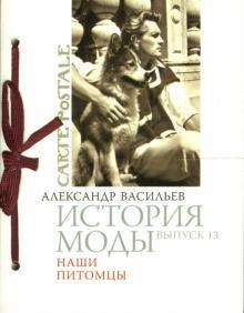 История моды. Выпуск 13: Наши питомцы