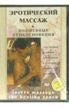 Эротический массаж. Волшебные прикосновения (DVD)