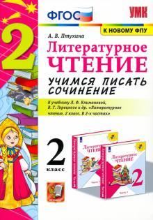 Литературное чтение. 2 класс. Учимся писать сочинение. К учебнику Л.Ф. Климановой, В.Г. Горецкого