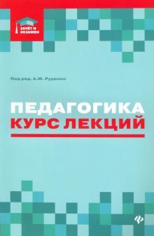 Педагогика. Курс лекций - Руденко, Самыгин, Бондин