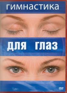 Гимнастика для глаз (DVD)