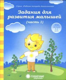 Задания для развития малышей. Часть 1. Тетрадь для рисования для детей 3-4 лет. Солнечные ступеньки