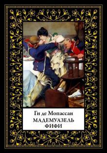 Мадемуазель Фифи - Ги Мопассан