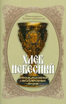 Библиотека православного христианина