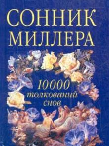 Книга современного Сонник - магазины эзотерики, интернет-магазины цены в Москве на сбермегамаркет. ru