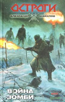 Война зомби - Александр Шакилов