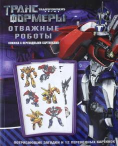 Отважные роботы. Трансформеры Прайм. Книга с переводными картинками