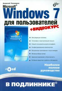 Microsoft Windows 7 для пользователей (+ CD)
