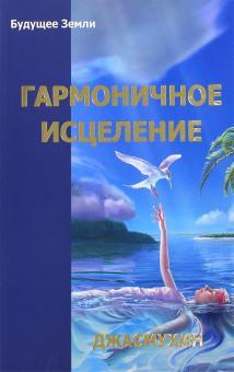 """Гармоничное исцеление. Путь """"Бессмертных"""" с Джасмухин"""