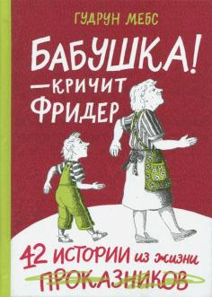 Лучшая новая книжка