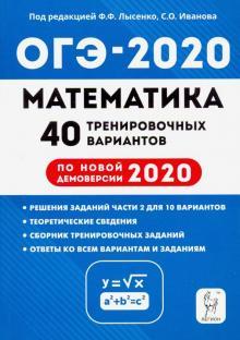 ОГЭ-2020. Математика. 9 класс. 40 тренировочных вариантов - Коннова, Иванов, Кривенко