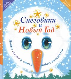 Снеговики и Новый год. Новые сказки и стихи новых писателей