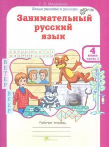 Занимательный русский язык. 4 класс. Рабочая тетрадь. В 2-х частях. Часть 1. ФГОС