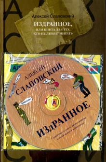 Издранное, или Книга для тех, кто не любит читать (+CD) - Алексей Слаповский