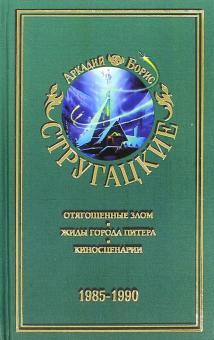 Собрание сочинений. В 11томах. Том 9. 1985-1990 гг.