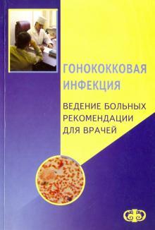 Гонококковая инфекция. Ведение больных. Рекомендации для врачей - Соколовский, Савичева, Домейка