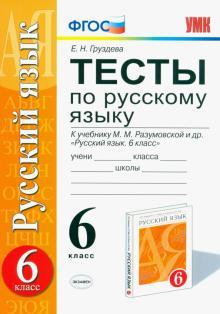 Русский язык. 6 класс. Тесты к учебнику М. М. Разумовской и других. ФГОС