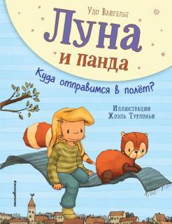 Удо Вайгельт - Луна и панда. Куда отправимся в полет? обложка книги