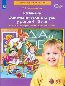 """Развитие фонематического слуха у детей 4-5 лет. Пособие к рабочей тетради """"От слова к звуку"""".ФГОС ДО"""