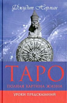 Таро: полная картина жизни. Уроки предсказаний - Джудит Норман