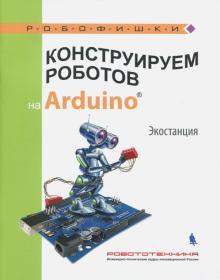Конструируем роботов на Arduino®. Экостанция