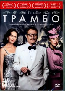Трамбо (DVD)