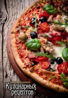 Книга для записи кулинарных рецептов Пицца А6, 96 листов (34710)